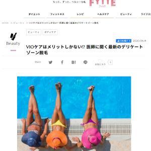 WEB『FYTTE』 VIOケアはメリットしかない!? 医師に聞く最新のデリケートゾーン脱毛