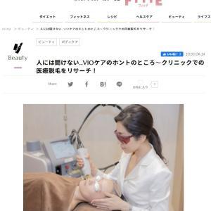 WEB『FYTTE』VIOケアのホントのところ~クリニックでの医療脱毛をリサーチ!