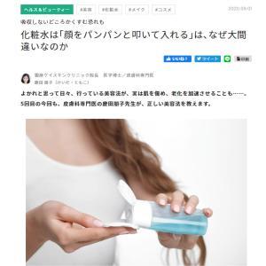 WEB『PRESIDENT WOMAN』「化粧水は顔をパンパンと叩いて入れる」は、なぜ大間違い?