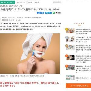 WEB『PRESIDENT WOMAN』顔の産毛剃りは、なぜ入浴時にやってはいけないのか