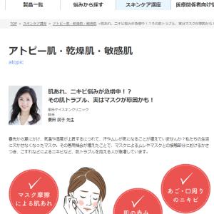 WEB『持田ヘルスケア株式会社』肌あれ、ニキビ悩みが急増中!その肌トラブル、実はマスクが原因!