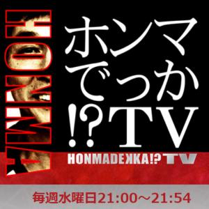 慶田出演します♪明日7/22(水)21時~OA フジテレビ『ホンマでっか!?TV』