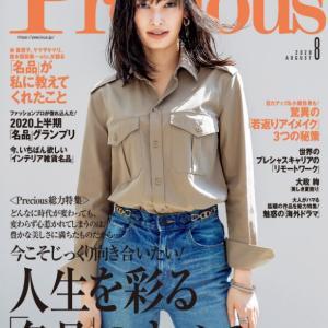 雑誌『Precious』8月号 私がときめいたジュエリー&ウォッチ「名品列伝」