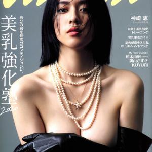 『anan』No.2216 監修記事 「胸の健康を考える。おっぱいハンドブック」
