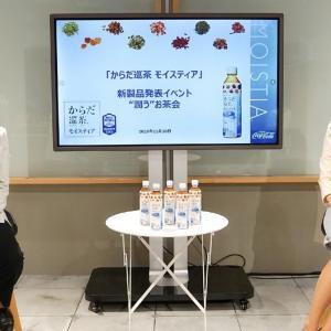 慶田登壇♪『からだ巡茶モイスティア』の新製品プレス発表イベント