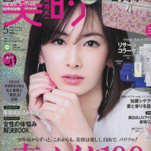 雑誌『美的』2021年5月号「みんなのVIOケア&脱毛事情」