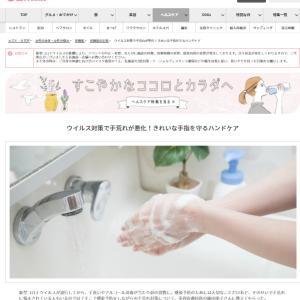 WEB『OZmall』2月24日掲載 ウイルス対策で手荒れ悪化!きれいな手指を守るハンドケア