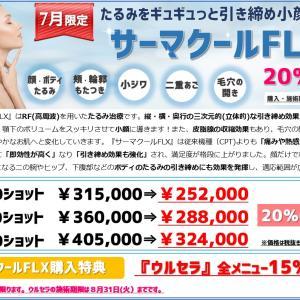 7月限定キャンペーン♪『サーマクールFLX』『パーツ集中美容』