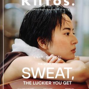 雑誌『kiitos』 8月号 『汗トラブルにご注意を!』