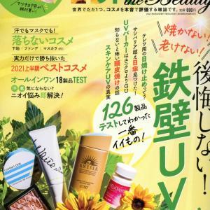 雑誌『LDK』8月号 特集『専門家が教える!未来の私と美肌を守る紫外線本気のガード術』