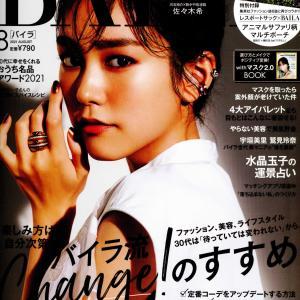 雑誌『BAILA』8月号『10年後の肌に負担を残さない!美の先輩に聞く、やらない美容で美肌貯金』