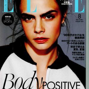 『エル・ジャポン』8月号 BODY POSITIVE もっと自分の体を好きに スマスアップ紹介