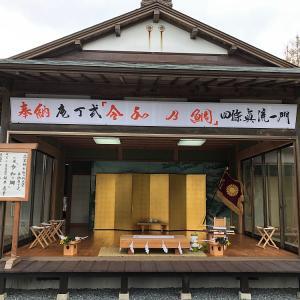 ●10/17(木)高家神社で庖丁式♪