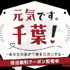 ●楽天トラベルで<千葉>ふっこう割クーポン 1/20(月)から出ますよ♪