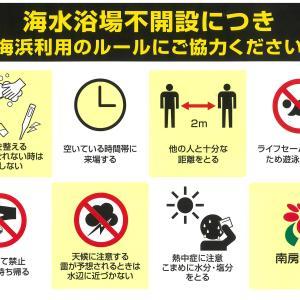 ●海浜利用のルールのフライヤーできました♪
