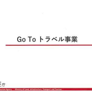 ●「Go To トラベル」の予約入り込み状況♪