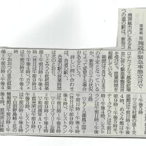 ●「緊急事態宣言」下の南房総市の道の駅の営業時間短縮♪