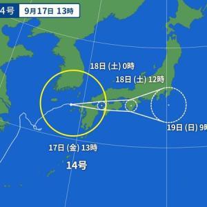 ●台風14号よ。こっちへ来ないで、消えてくれ♪