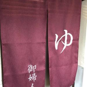 ●お風呂場の暖簾を新調しました♪