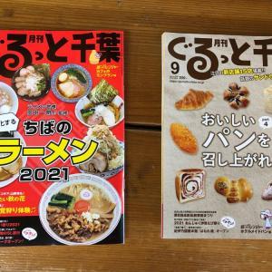 ●「ぐるっと千葉」はナイスな千葉県のイベント情報誌です♪