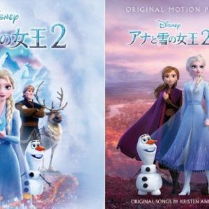 遅ればせながら、アナと雪の女王2を観ました