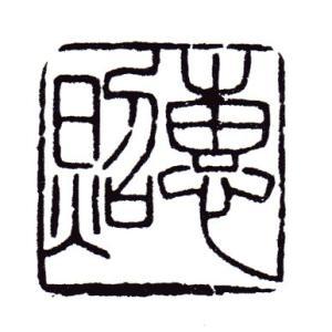 模刻(ほんとは模の字が違うけど表示されないので)2 彫り編