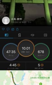 ジョギング日誌
