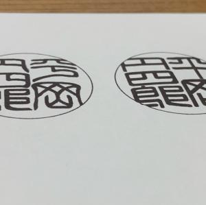 続・続・続 「平岡円四郎」篆書