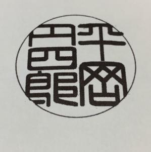 「平岡円四郎」篆書