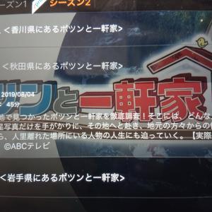秋田県にあるポツンと一軒家