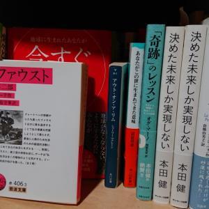 同じ本が2冊隠れてた!