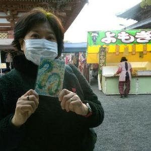2020年1月21日 京都・東寺の弘法市 虹色の神龍おみくじカードありがとうございます!!