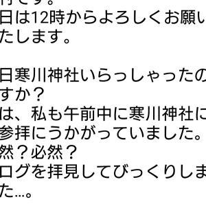 """早速シンクロしたらしい。。""""(神奈川県のパワースポット) 寒川神社"""""""