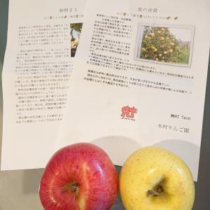 りんご。のシンクロ。