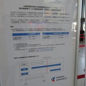 国内線旅客施設使用料