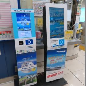 東京モノレール マイル