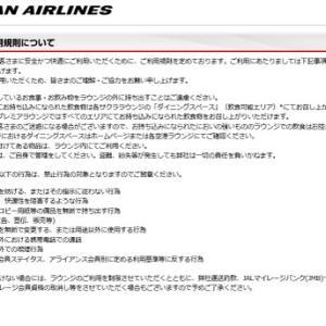 JAL国内線ラウンジ利用規定