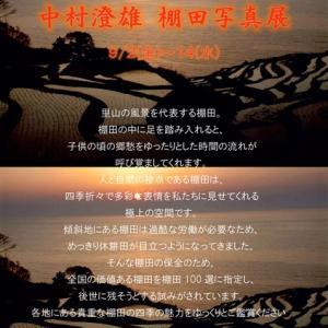 中村澄雄 棚田写真展 by 中村澄雄