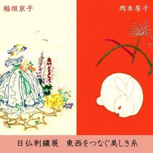 日仏刺繍展 - 東西をつなぐ美しき糸 by 稲垣京子・岡本房子