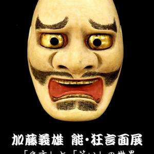 加藤義雄 能・狂言面展 -「 幽玄」と「笑い」の世界 by 加藤義雄