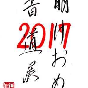 明けおめ書道展 2017 by 纐纈日真梨