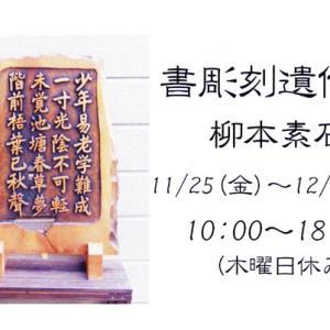 書彫刻遺作展 by 柳本素石