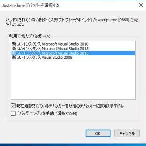 Just In Time debugger 選択ダイアログにVisual Studio 2017が表示されない