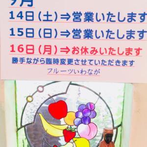 長崎市の果物専門店フルーツいわなが🍎です。