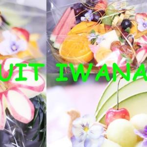 fruitで梅雨を楽しみましょう・・・FRUIT IWANAGA