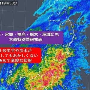 10月12日(土)台風19号〜店休