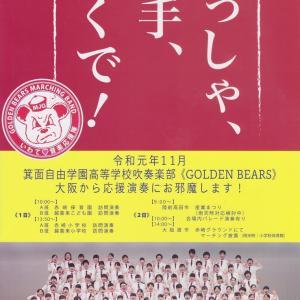 【宣伝】箕面自由学園高等学校吹奏学部岩手県応援演奏のお知らせ