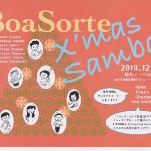 【宣伝】「Boa Sorte X'mas Samba!」のお知らせ