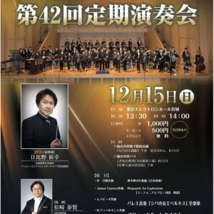 【宣伝】東北福祉大学吹奏楽部第42回定期演奏会のお知らせ