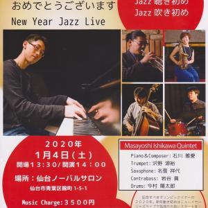 【宣伝】New Year Jazz Live のお知らせ